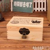 婚慶盒 復古收納盒實木桌面儲物做舊木盒子帶鎖木制家用零錢盒歐式證件盒【美物居家館】