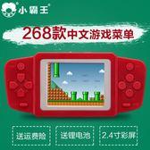 快速出貨-小霸王遊戲機s100兒童益智彩屏掌上游戲機PSP掌機FC俄羅斯方塊機 萬聖節
