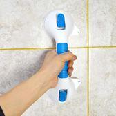 浴室扶手吸盤安全扶手免打孔浴室衛浴缸兒童老人防滑把手玻璃拉手馬桶 艾家生活館