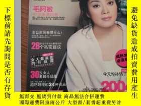 二手書博民逛書店罕見Lady格調(2004年5月號)封面:毛阿敏Y250075