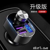 車載MP3播放器多功能藍牙接收器音樂U盤汽車點煙器車載充電器 「潔思米」
