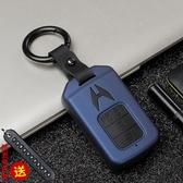 車鑰匙包 適用于本田十代思域雅閣冠道XRV繽智凌派CRV奧德賽汽車鑰匙套殼包 - 夢藝家