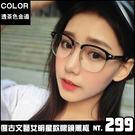 復古眼鏡框黑框男潮個性女明星款鏡架金屬半框正韓文藝平光鏡 新春喜迎好年