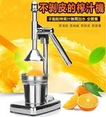 現貨 橙子不銹鋼手動檸檬榨汁機石榴榨汁器手壓柑橘果汁機 極有家 ATF