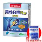 三多 SENTOSA 男性B群 Plus 鋅硒錠 60錠/盒 (完整8種B群) 專品藥局【2013931】