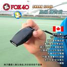 [加拿大 Fox 40] SHARX 120分貝 黑 無滾珠口哨 安全哨 裁判哨 狐狸哨;籃球 足球 救生員