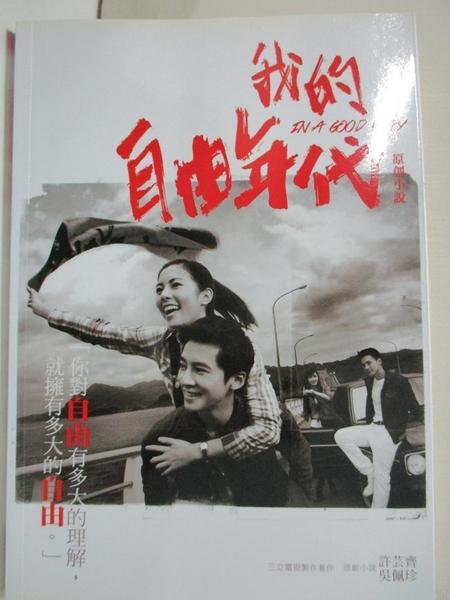 【書寶二手書T1/一般小說_IL1】我的自由年代原創小說_許芸齊, 吳佩珍
