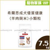寵物家族-【送Qtbaby零食*1】希爾思成犬優質健康配方(羊肉與米)小顆粒7.5kg