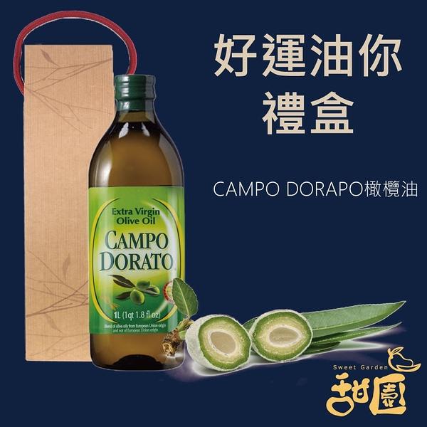 橄欖油 Campo 冷壓初榨橄欖油 1L 甜園小舖