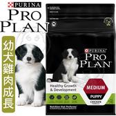 【培菓寵物48H出貨】冠能 Pro Plan》一般幼犬雞肉成長配方-15kg