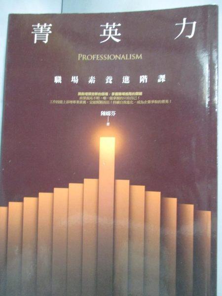【書寶二手書T4/財經企管_JDP】菁英力-職場素養進階課_陳嫦芬