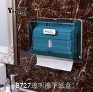 億高衛生間酒店壁掛式塑料擦手紙盒紙家用餐飲掛式擦手紙架紙巾架