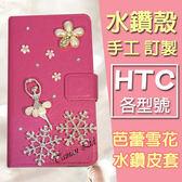 HTC U12+ U11 Desire12 A9s X10 A9S Uplay Desire10Pro U11EYEs 手機皮套 水鑽皮套 客製化 訂做 芭蕾雪花 皮套