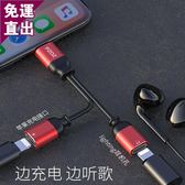 蘋果耳機轉接頭7/8/x轉換器iphone七plus充電聽歌兩用二合一8p轉換頭lightning插頭分線器2合一八原裝
