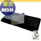 【Ezstick】羅技 Logitech MK545 K545 專用 高級矽膠 鍵盤保護膜 鍵盤膜