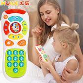 玩具 匯樂 遙控器 寶寶 兒童 益智 音樂 按鈕 仿真玩具