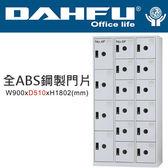 DAHFU 大富 DF-BL5412F  全ABS鋼製門片十六門置物櫃-W900xD510xH1802(mm)  /  個