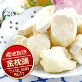 「愛上新鮮」100%金枕頭榴槤果乾8包