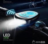 夜騎腳踏車燈前燈喇叭燈可充電強光手電筒騎行裝備配件 ciyo黛雅