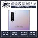 【小樺資訊】含稅 【MK馬克】Samsung Note10 三星 鋼化玻璃鏡頭保護貼 鏡頭玻璃膜