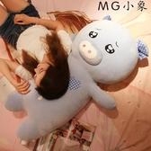 MG 毛絨娃娃-可愛豬公仔毛絨玩具布娃娃睡覺抱枕