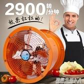 工業高速軸流抽風機排風換氣扇廚房家用油煙強力大功率12寸220V  WD 遇見生活