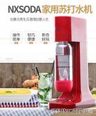 氣泡水機 蘇打水機氣泡水機 家用自制碳酸飲料奶茶店商用igo 維科特3C