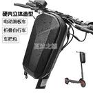 硬殼包EVA防水車頭包電動滑板車掛包配件折疊自行車平衡車把首包
