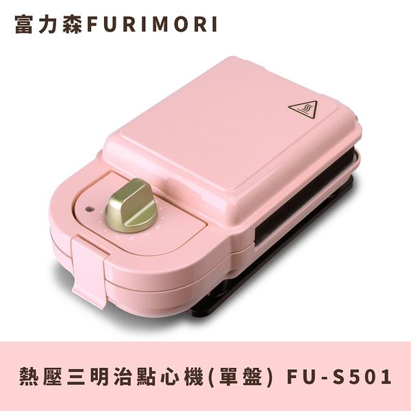 富力森FURIMORI 熱壓三明治點心機(單盤)FU-S501