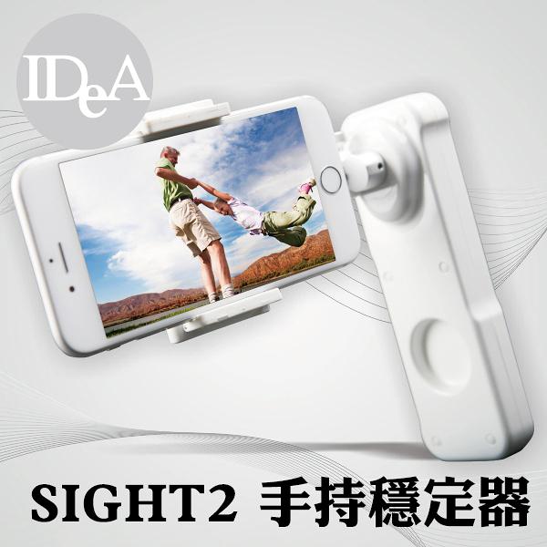 X-CAM SIGHT2手機防抖動雙軸陀螺儀手持穩定器 GO PRO 手機通用 拍影片 防手震 可充電