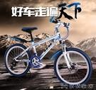 山地車 山地車男女學生兒童自行車20寸雙碟剎21速/24速變速單車YYJ【快速出貨】