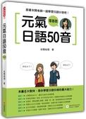 (二手書)元氣日語50音