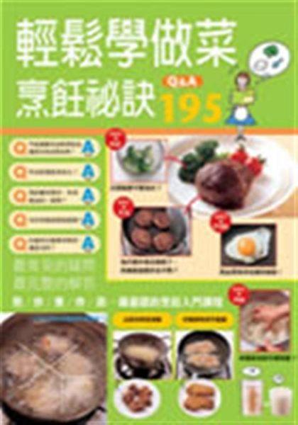 (二手書)輕鬆學做菜:烹飪祕訣195