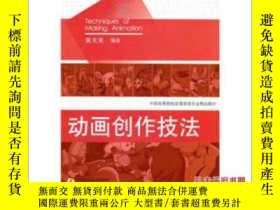 二手書博民逛書店罕見動畫創作技法Y15796 黃天來編著 上海人民美術出版社 出