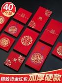 紅包袋 結婚喜字個性創意千元紅包利是封婚禮婚慶用品萬元改口小號紅包袋【免運】