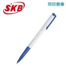 SKB 文明 IB-100 藍色 0.5 自動中油筆 1支