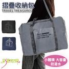 摺疊旅行收納袋 手提肩背行李拉桿登機包 現貨 301-1
