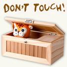 【葉子小舖】Don't touc...
