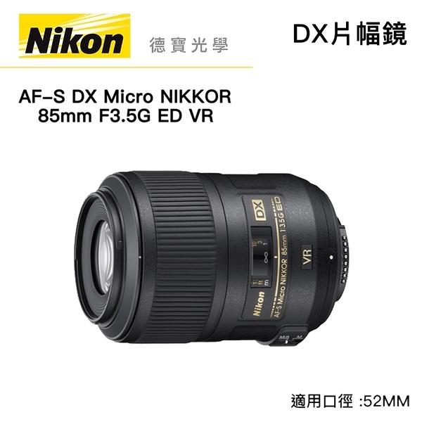[分期0利率] Nikon AF-S DX Micro 85mm F3.5 G ED VR ‧超微距鏡頭‧總代理國祥公司貨 ~ 免運 德寶光學
