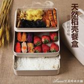 日式飯盒便當盒學生食堂帶蓋韓國成人多三層微波爐上班簡約艾美時尚衣櫥