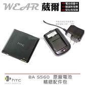 HTC BA S560 原廠電池【配件包】附發票證明 Sensation Z710E Sensation XE Sensation XE Z715E Titan X310E Rhyme S510b