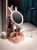 化妝鏡子台式LED帶燈日光桌面梳妝美妝收納盒充電台燈網紅可愛女 夏季上新