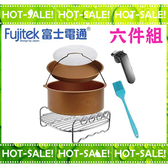 《配件組+贈纖維布》Fujitek FTD-A31 富士電通 3.2L 智慧型氣炸鍋 專用配件組