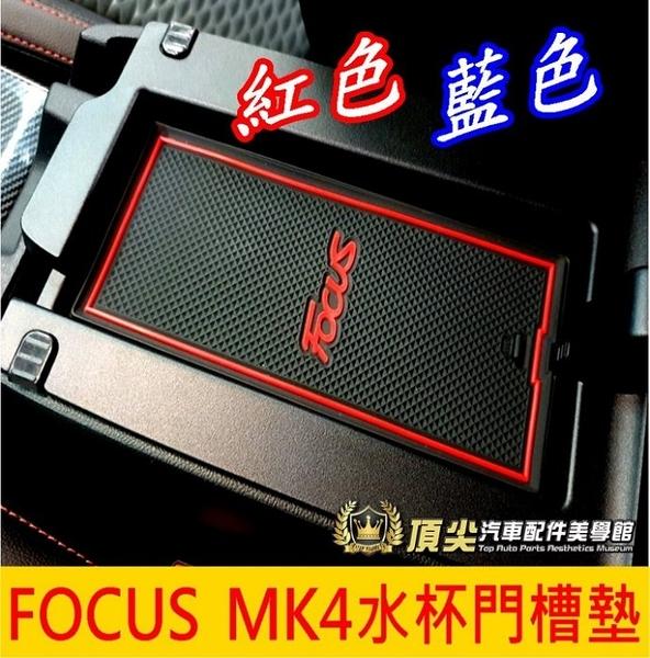 FORD福特【FOCUS MK4水杯門槽墊】四代 新FOCUS專用 置物止滑墊