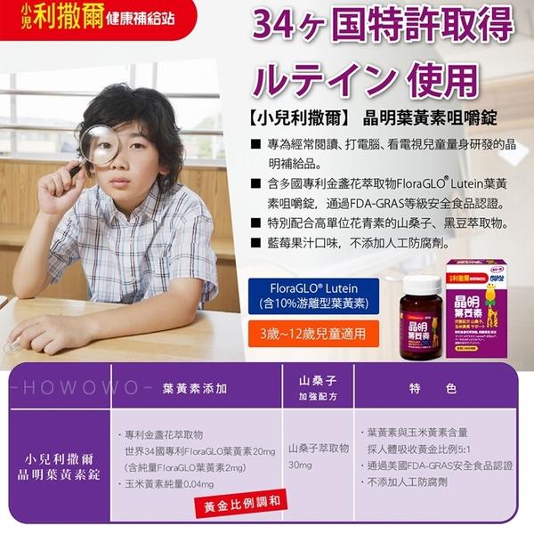 小兒利撒爾 晶明葉黃素 咀嚼錠 42錠 藍莓口味 游離型 金盞花萃取物 兒童營養保健 4140 公司貨