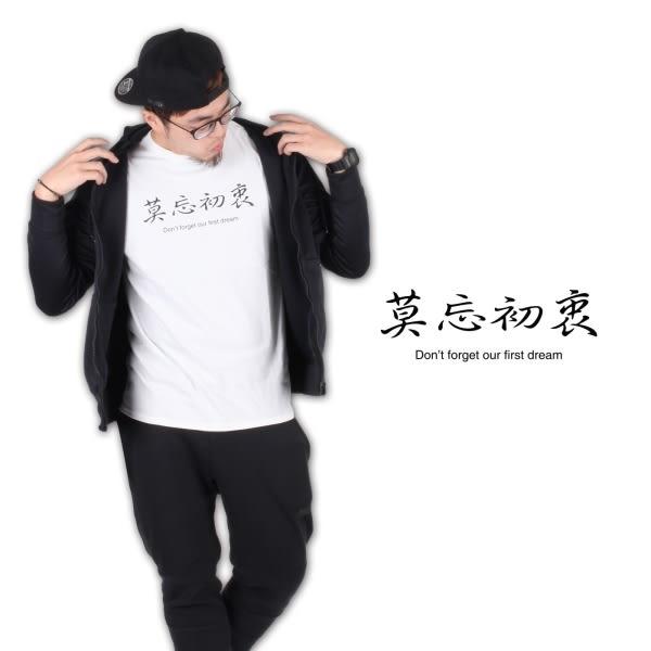 男女網版印字短袖T恤-莫忘初衷(純棉 圓領 漢字T 棉T 免運≡排汗專家≡