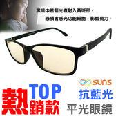 超推熱銷款 抗藍光眼鏡 小資上班族 保護眼睛 MIT台灣製造 佩戴舒適 【RG64015】