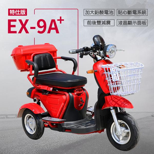 【e路通】EX-9A+ 特仕版 鉛酸 前後避震 電動三輪車