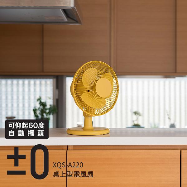 循環扇【U0208】日本正負零±0 桌上型電風扇 XQS-A220(三色)  完美主義
