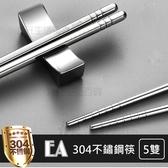 【九元生活百貨】EA #304不鏽鋼筷/5雙 防滑筷 中空斷熱 方頭筷 筷子